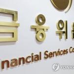금융권 '그림자 규제' 내달부터 순차적 감축