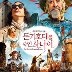 제71회 칸영화제 폐막작 '돈키호테를 죽인 사나이', 23일 개봉 확정