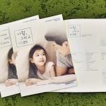 교보생명, 지속가능경영 보고서 발간
