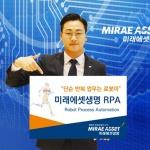 미래에셋생명, RPA 도입으로 업무 자동화