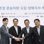 현대캐피탈, '제주도 친환경 운송차량 도입' 업무협약