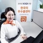 오렌지라이프, KSQI 15년 연속 우수 콜센터 선정