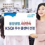 동양생명, KSQI 6년 연속 우수 콜센터 선정