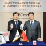 'BC QR결제' 중국서도 쓴다