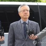KT 부정채용에 남부지검장 장인 연루…대검찰청 자진 신고