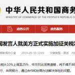 중국, 미 관세 인상에 보복조치 예고
