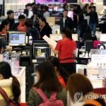관세청, 면세품 현장인도·항공편 상습 취소 외국인 추적 조사