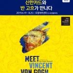 신한카드, '빈센트 반 고흐를 만나다' 체험전 15% 할인