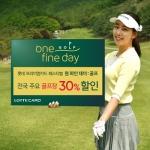 롯데카드, 프리미엄카드 페스티벌 '원 파인 데이:골프' 진행