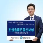 신한생명, 고객성향 맞춤 종신보험 출시