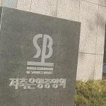 저축은행중앙회, RBA기반 자금세탁방지시스템 구축