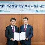 신한금융 GIB 사업부문, 한국과학기술지주와 업무협약 체결