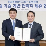 신한은행, 한컴 그룹과 '디지털 신사업 확대' 업무협약