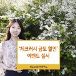 KB국민카드, '체크러시 금토 할인' 이벤트