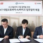 대림오토바이·KT·AJ바이크, 전기이륜차 사업 MOU 체결