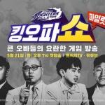 넷마블, 더 킹 오브 파이터즈 방송 프로그램 '킹오파쇼' 21일 첫방송