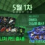 엔씨, 프로야구 H2 신규 콘텐츠 업데이트…레전드 카드 이상훈 추가