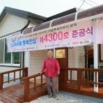 LG유플러스, 독립유공자 '나라사랑 행복한집'에 IoT 제공