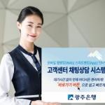 광주은행, 고객센터 채팅상담 시스템 오픈