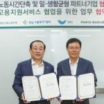 SPC그룹, 고용노동부 성남지청과 '일자리 창출 활성화' MOU