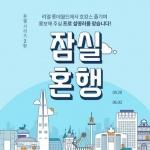 롯데닷컴, '잠실혼행 프로설명러' 이벤트 실시