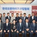 프랜차이즈협회, 소통∙상생 위한 '패밀리 데이' 개최