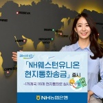 NH농협은행, 'NH웨스턴유니온현지통화송금' 출시