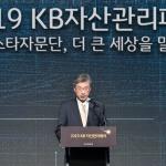 KB금융, 제2회 '2019 KB 자산관리 페어' 개최