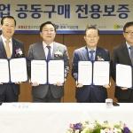 IBK기업은행, 중소기업 공동구매 전용보증 업무협약 체결