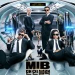 맨 인 블랙: 인터내셔널, 내달 12일 대한민국 최초 개봉