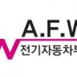 전기차 부품기업 '에이에프더블류', 증권신고서 제출…7월 코스닥 상장