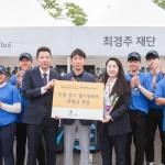 최경주재단, 나눔 팔찌 모금 이벤트 등 수익금 장학금 전달