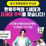 '신한류' 이끌 예비 K팝 스타들 전문가들이 직접 키운다