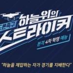 홍진호-이재훈-문세윤 등 '드론 축구' 도전한다