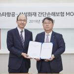 삼성화재-이스타항공, 여행보험 판매 제휴