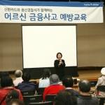 신한카드, 어르신 금융사고 예방교육 실시