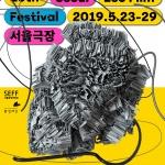 제16회 서울환경영화제, 23일 개막‥권율X이천희X전혜진 참석