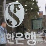"""신한은행 """"혁신 금융·포용적 금융 동반자로 거듭날 것"""""""