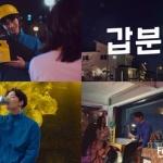 오비맥주 필굿, 갑분굿 시리즈 새 영상 '배달편' 공개