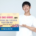 NH농협은행, '환전 SNS 이벤트' 실시