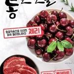 롯데마트, 통큰 한달 4탄 행사 실시…마지막 품목은 체리·소고기