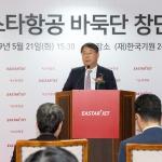 이스타항공, 국내 첫 실업 바둑팀 창단