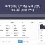 카카오, AI 기반 번역 서비스 '카카오i 번역' 개편