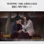 이디야커피, 한지민-정해인 주연 드라마 '봄밤' 제작 지원