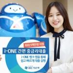 IBK기업은행, 모바일뱅킹 전용 'i-ONE 간편 중금리대출' 출시