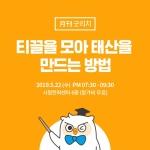 리치앤코, '월간 굿리치' 5월 행사 개최