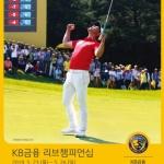 KB금융, '제2회 KB금융 리브챔피언십' 개최
