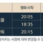 '어린 의뢰인' 주역들, '깜짝' 게릴라 무대인사 확정
