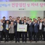 KT&G, 잎담배 농가 복지증진 위해 4억원 전달