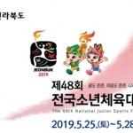 전국소년체육대회, 나흘간 50개 경기장서 열린다